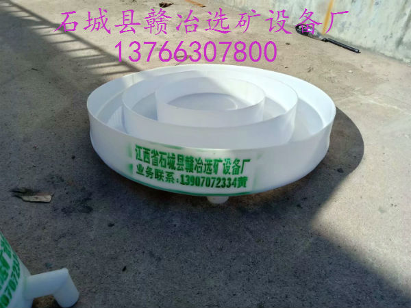 PP材质洗煤螺旋溜槽